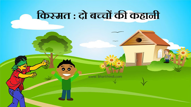 Two Children Story In Hindi