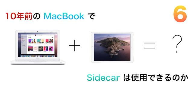 10年前の MacBook で Sidecar は使用できるのか