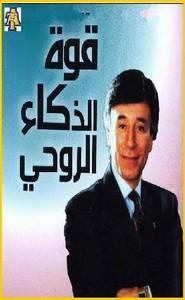 كتاب: قوة الذكاء الروحى تأليف: د. إبراهيم الفقى