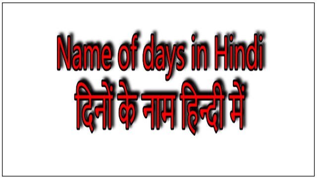 Name of days in Hindi
