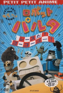 تقرير أنمي شقق الروبوت Robot Pulta