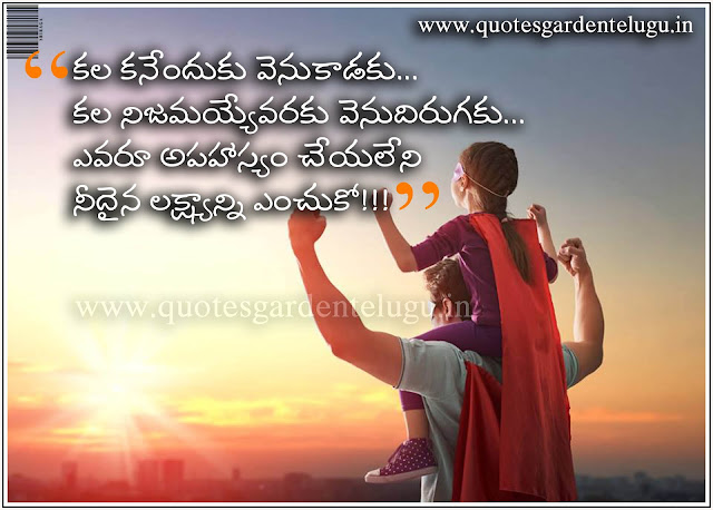 Best of inspirational telugu messages for whatsapp