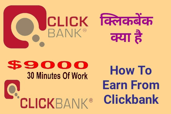 What Is Clickbank - How To Earn From Clickbank In Hindif