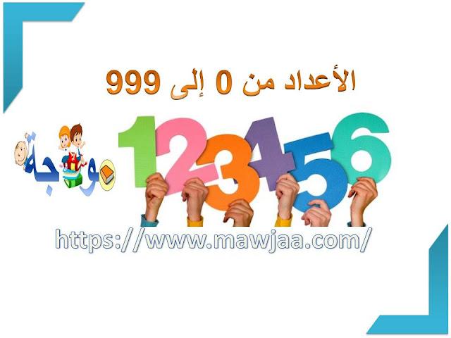 الأعداد من 0 إلى 999