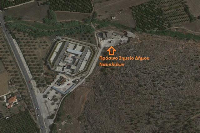 Πράσινο Σημείο από το δήμο Ναυπλιέων: Ένα πρώτο σωστό βήμα στη διαχείριση των απορριμμάτων