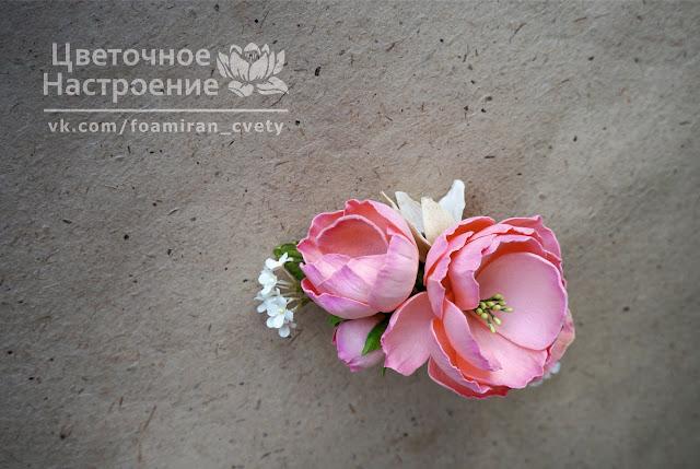 крепление цветов из фоамирана на заколку