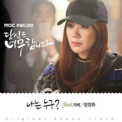 Lyric : Uhm Jung Hwa (엄정화 ft. 덕배) - Who I Am (나는 누구) (OST. You Are Too Much)