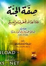 حمل كتاب صفة الجنة لابن أبي الدنيا