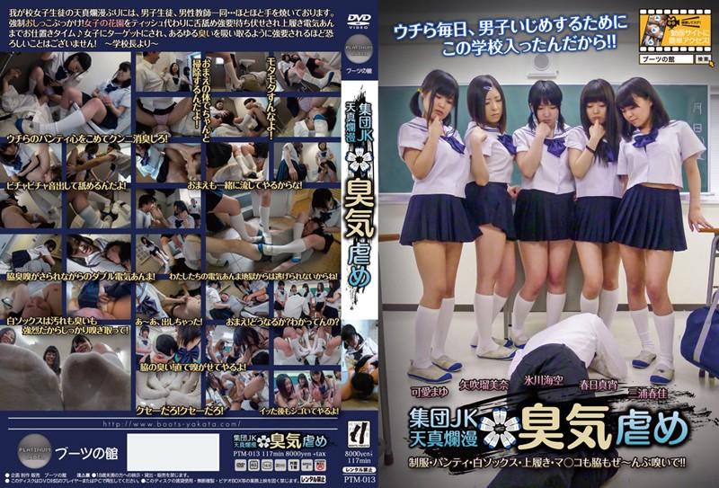 PTM-013 集団JK天真爛漫 臭気虐め