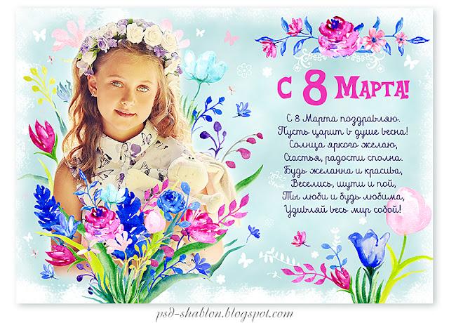открытка 8 марта