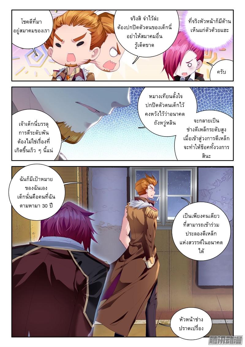 อ่านการ์ตูน Douluo Dalu 3 The Legends of The Dragon Kings 38 ภาพที่ 14
