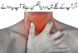 Medical homeopathic and home remedies for sore throat