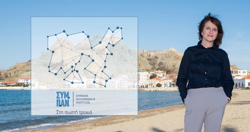 Συμμαχία Παλλημνιακής Ανάπτυξης (ΣΥΜ.Π.ΑΝ.) εν όψει των αυτοδιοικητικών εκλογών στη Λήμνο