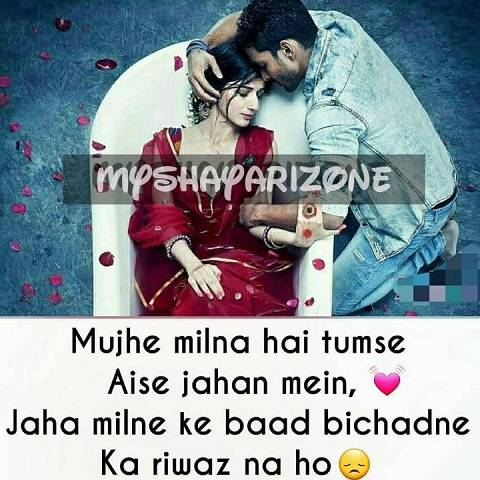 Sensitive Love Shayari Hindi Whatsapp Status Picture SMS Lines