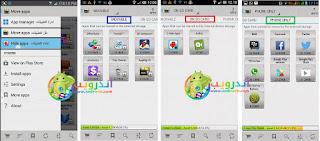 تحويل التخزين الى الذاكرة الخارجية سامسونج, تطبيق AppMgr Pro III كامل للأندرويد, تحويل التطبيقات الى بطاقة sd