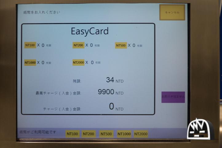 桃園空港MRTターミナル1交通カードチャージ残高
