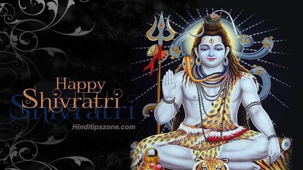 महा शिवरात्रि शुभकामना संदेश   Maha Shivratri Wishes In Hindi