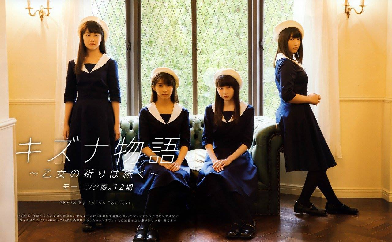 Morning Musume 12th Gen!, UTB+ 2017年01号 Vol.35