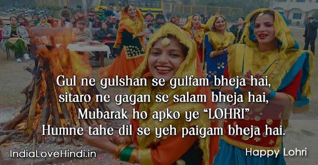 lohri status, lohri status in hindi, lohri images, lohri wishes images, lohri in marathi images, happy lohri in advance status, lohri funny status, lohri love status, lohri status in punjabi, lohri status images
