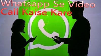 Whatsapp_Se_Video_Call_Kaise_Kare