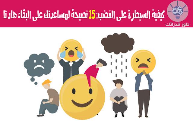 كيفية السيطرة على الغضب: 15 نصيحة لمساعدتك على البقاء هادئا