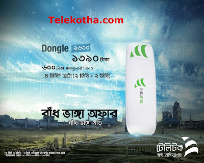 Teletalk Dongle  Flash price & Bundle details