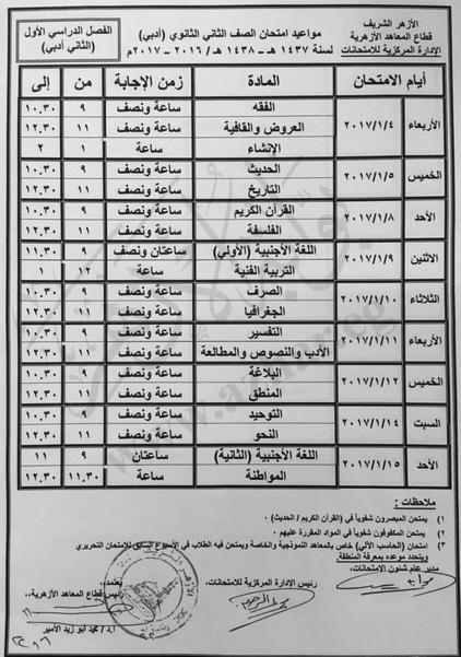 جدول ومواعيد امتحانات الصف الثانى الثانوى الازهرى (أدبى) 2017 الترم الاول
