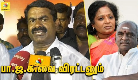 Seeman slams BJP | Hindi Imposition, Pon Radhakrishnan