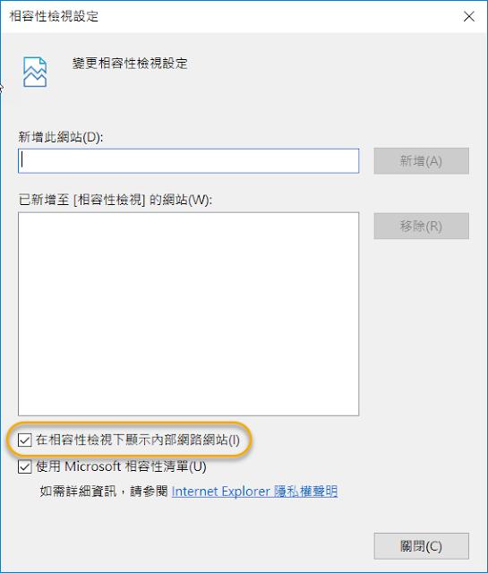 IE - 相容性檢視設定(2)