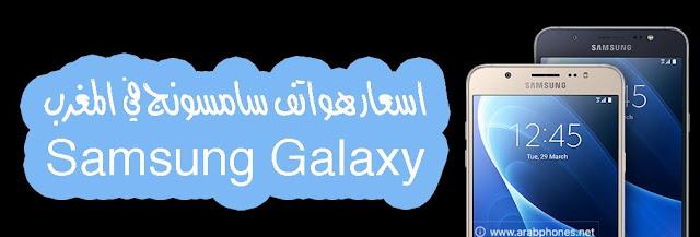 اسعار هواتف سامسونج Samsung المستعملة في المغرب