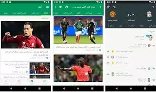 تحميل تطبيق FotMob لمشاهدة جدول ونتائج المباريات ومتابعة اخبار مباريات كرة القدم مباشرة للاندرويد