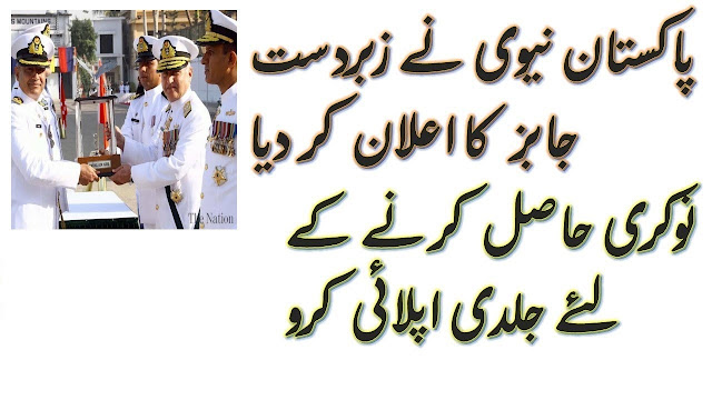 New Jobs In Pakistan Navy 2019 Apply Now