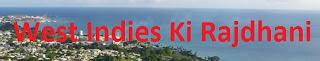 वेस्टइंडीज की राजधानी क्या है | West Indies Ki Rajdhani