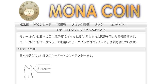 前途多難のモナコイン誕生日(2014年1月1日〜)
