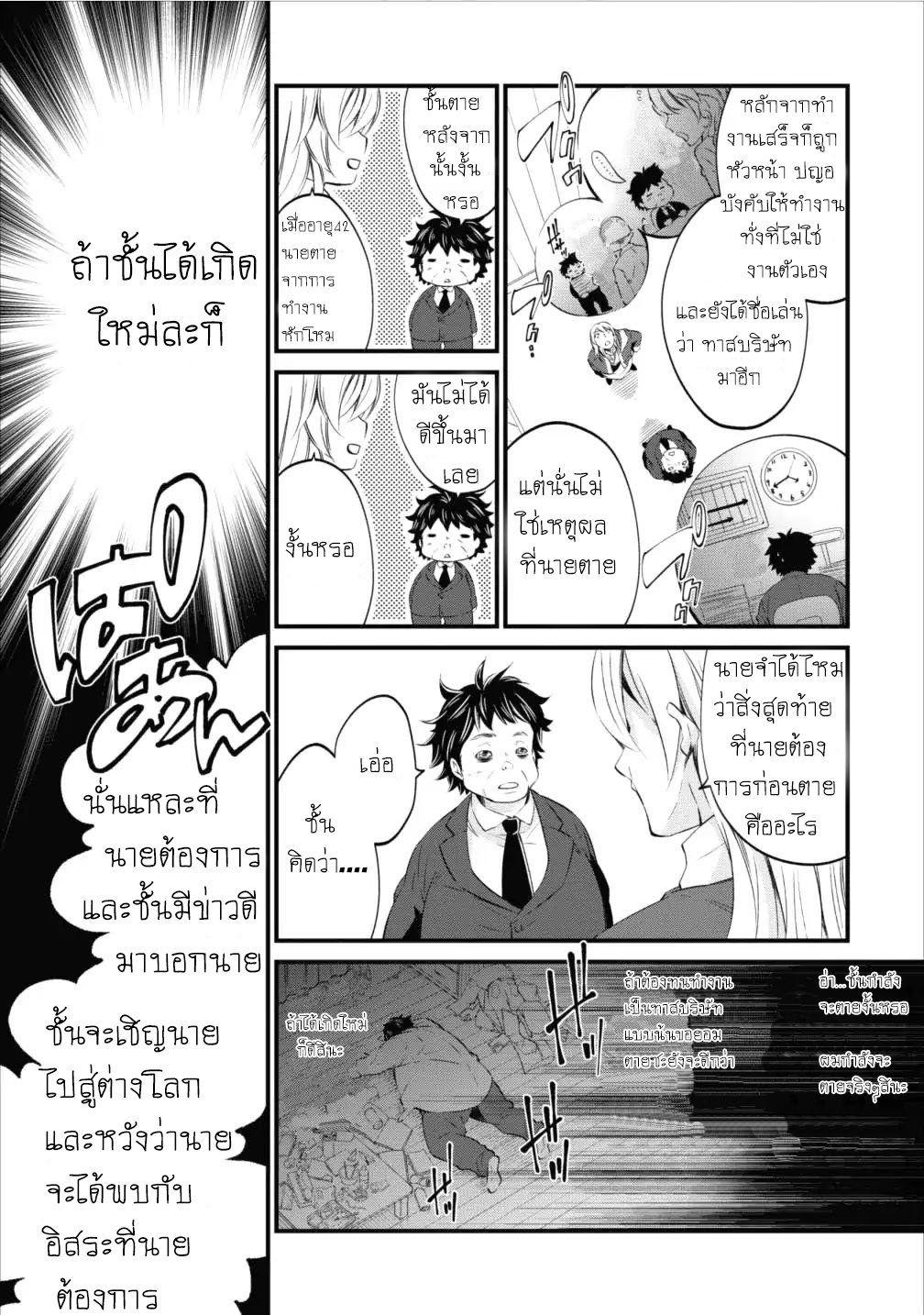 อ่านการ์ตูน Arafoo Shachiku no Golem Master ตอนที่ 1 หน้าที่ 4