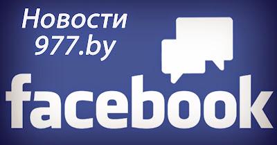 Facebook Messenger 977.by