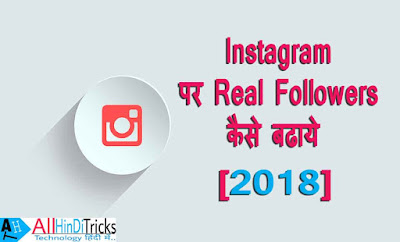 instagram par follwers badhaye
