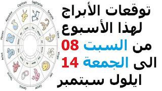 توقعات الأبراج لهذا الأسبوع من السبت 08 الى الجمعة 14 ايلول 2018