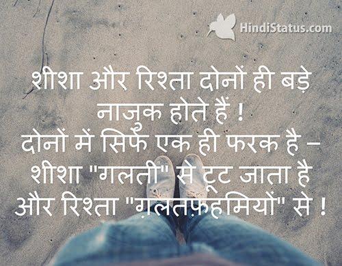 Misunderstandings - HindiStatus