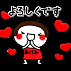Animation! okappa girl akemi.