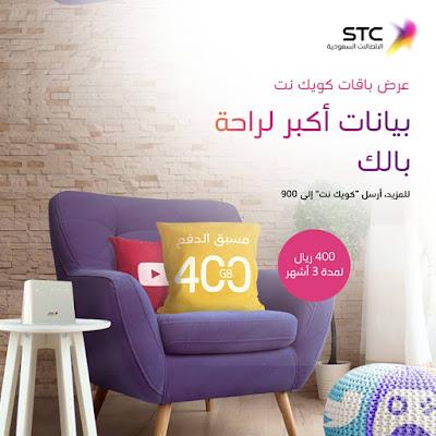 عروض STC الشركة السعودية للإتصالات على باقات كويك نت 2019