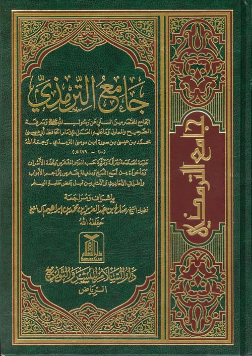 Darussalam Urdu Islamic Books Free Download - tangobabysite's blog