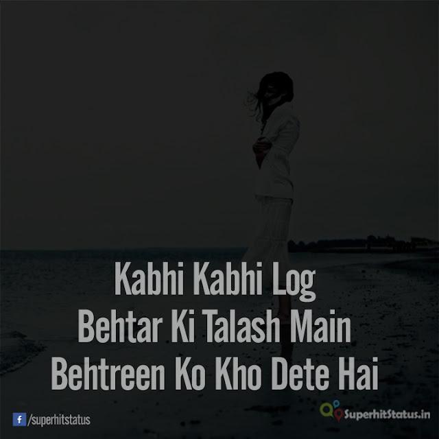 Sad 2 lines Status Shayari SMS Dp