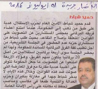 حميد شباط صوت لصالح قوانين التقاعد