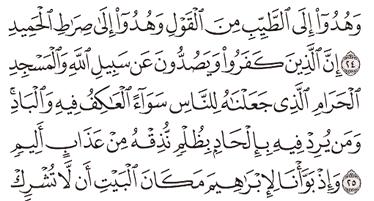 Tafsir Surat Al-Hajj Ayat 21, 22, 23, 24, 25
