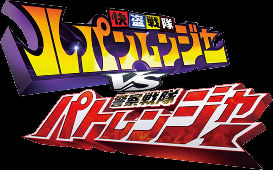 Kamen Rider × Super Sentai Super Hero Taisen มหาศึกรวมพลังฮีโร่ คาเมนไรเดอร์ ปะทะ ซุปเปอร์เซนไต
