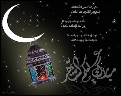 ramadan quotes in arabic