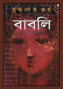 Bubbly by Buddhadeb Guha ebook