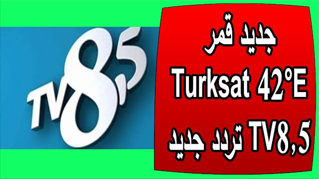 جديد قمر Turksat 42°E قناة TV8,5 تردد جديد