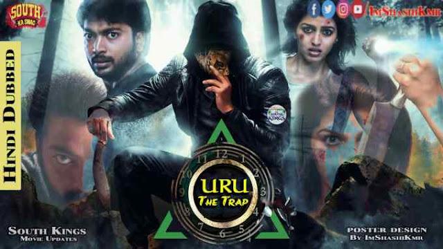 Uru (Uru -The Trap) Hindi Dubbed Full Movie Download - Uru (Uru -The Trap) 2020 movie in Hindi Dubbed new movie watch movie online website Download